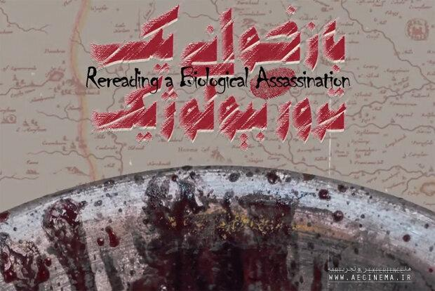 Iranian doc reviews assassination of Imam Hassan (AS) based on study by Western scholars