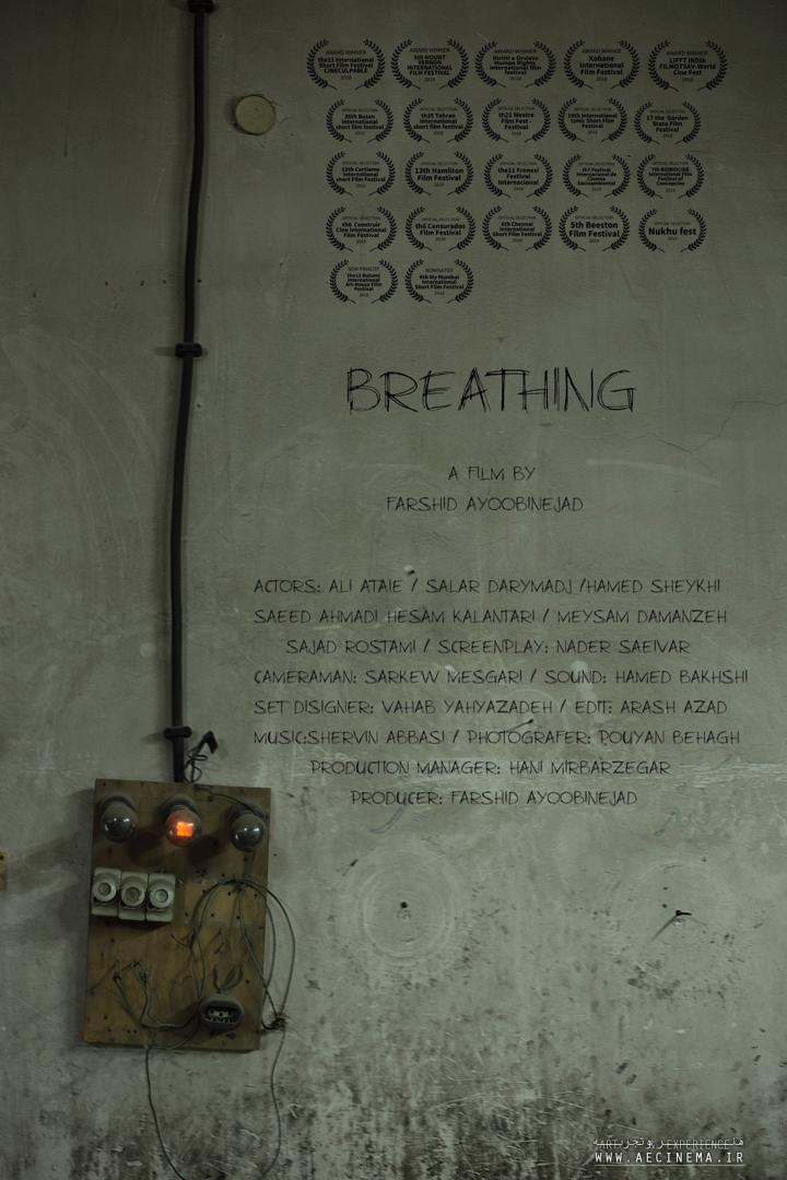 """Breathing"" goes to the Uruguay International Festival"