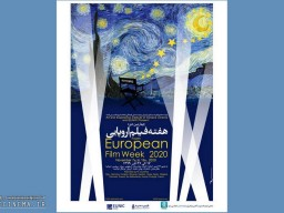 The fourth European Film Week will be held
