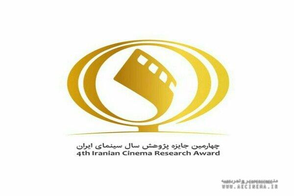 Call for 4th Iranian Cinema Annual Research Award
