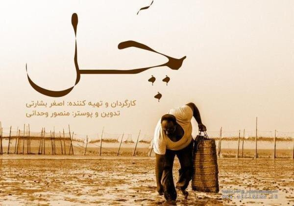 Iranian short film 'Chal' goes to CSFF final