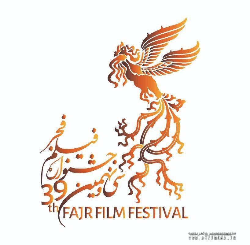 Iranian producers urge government to organize Fajr filmfest amid pandemic