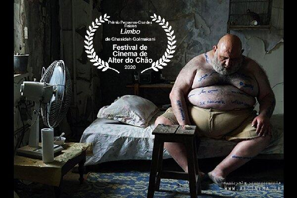 "Iranian short film ""Limbo"" wins at Brazilian FilmFest."