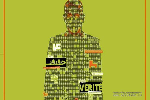 Over 70 films being displayed in Cinema Verite each day
