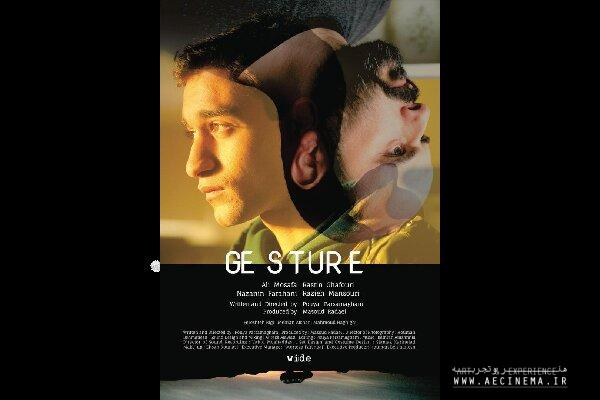 Iranian film 'Gesture' to go on screen at GOA Film Festival