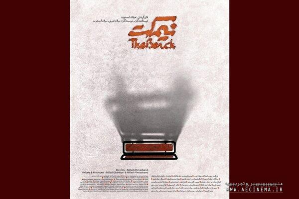 Iranian film to vie at Cannes World Film Fest.