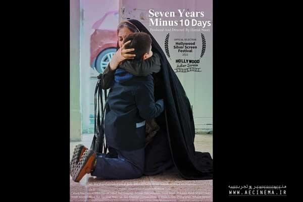 'Seven Years Minus 10 Days' wins at Hollywood Silver Screen