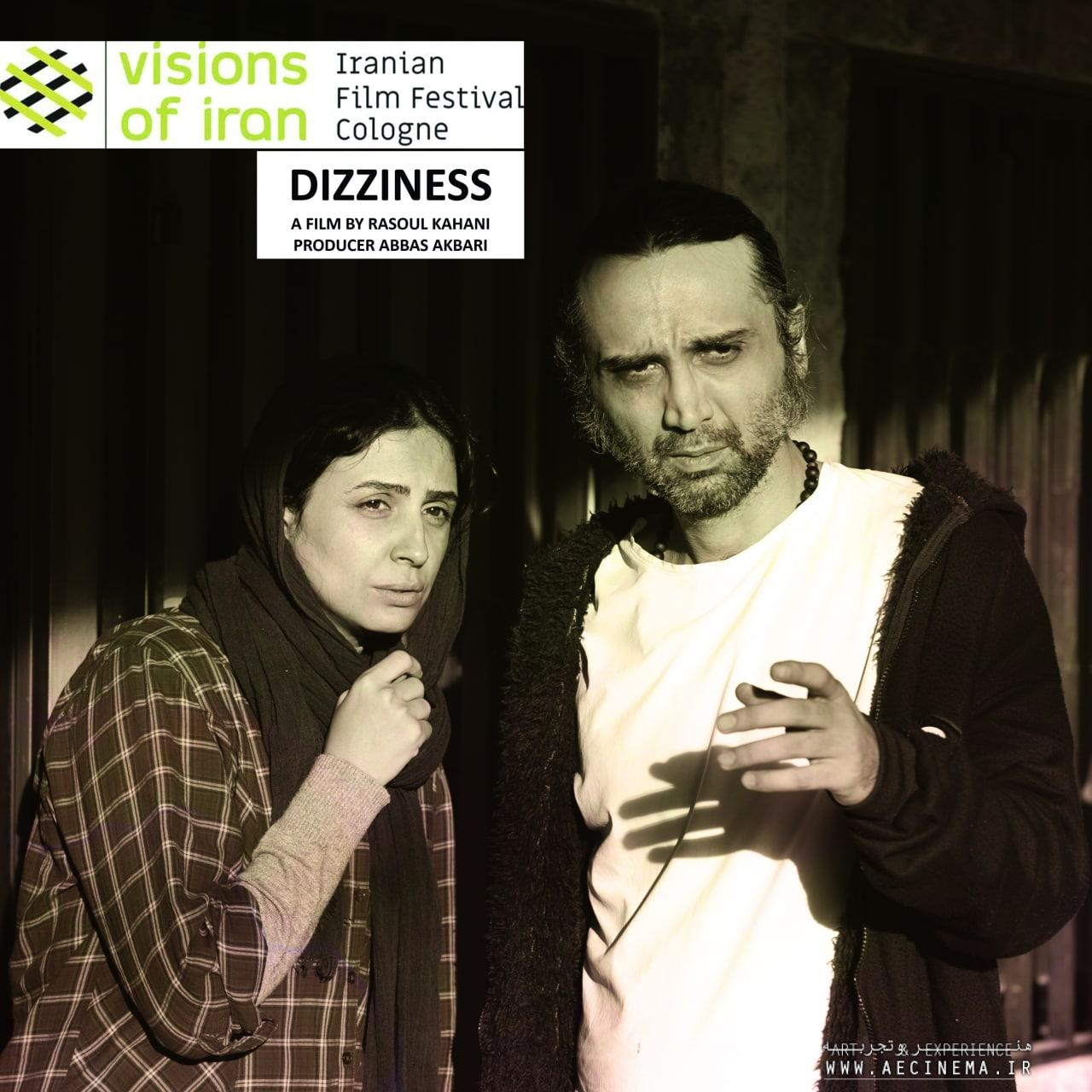 """Screening of """"Dizziness"""" at the Cologne German Film Festival"""