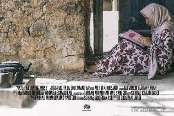 Iranian documentary finds way to British film fest.