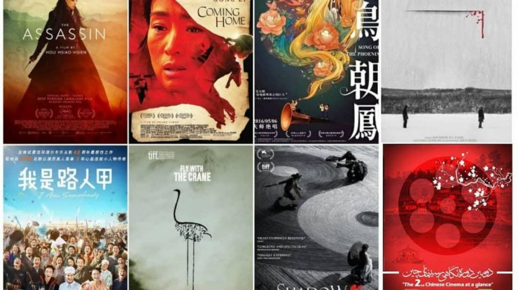 The 2nd Chinese Cinema at a Glance Line up Announced