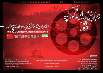 Iran to review China's cinema industry
