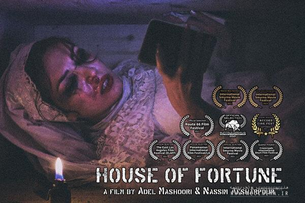 'House of Fortune' to take part in 3 American film festivals